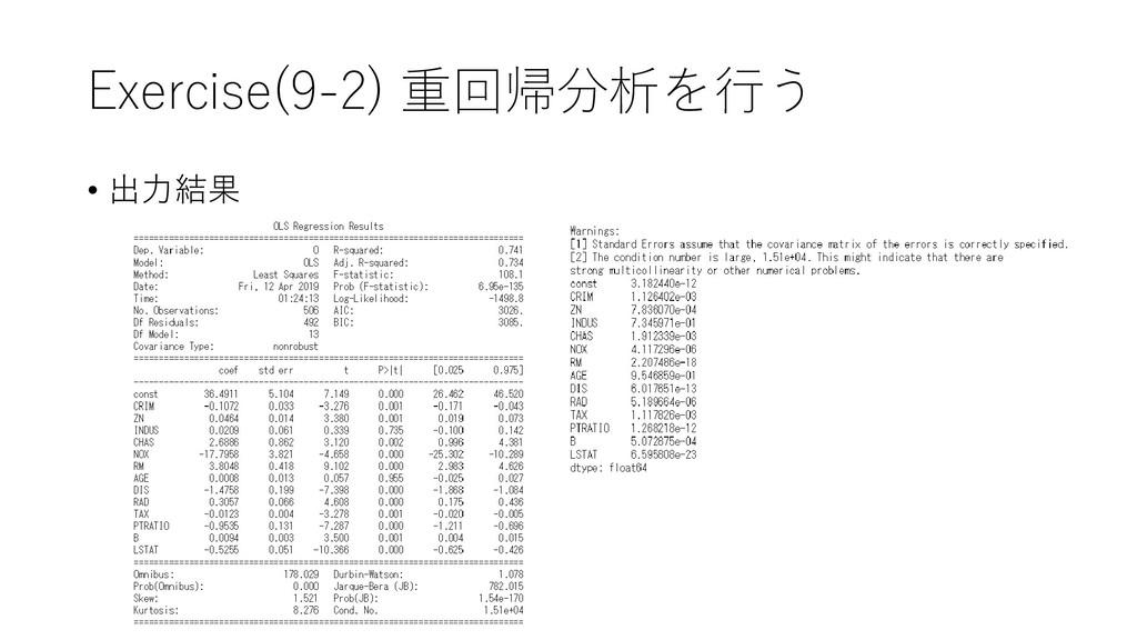 Exercise(9-2) 重回帰分析を行う • 出力結果