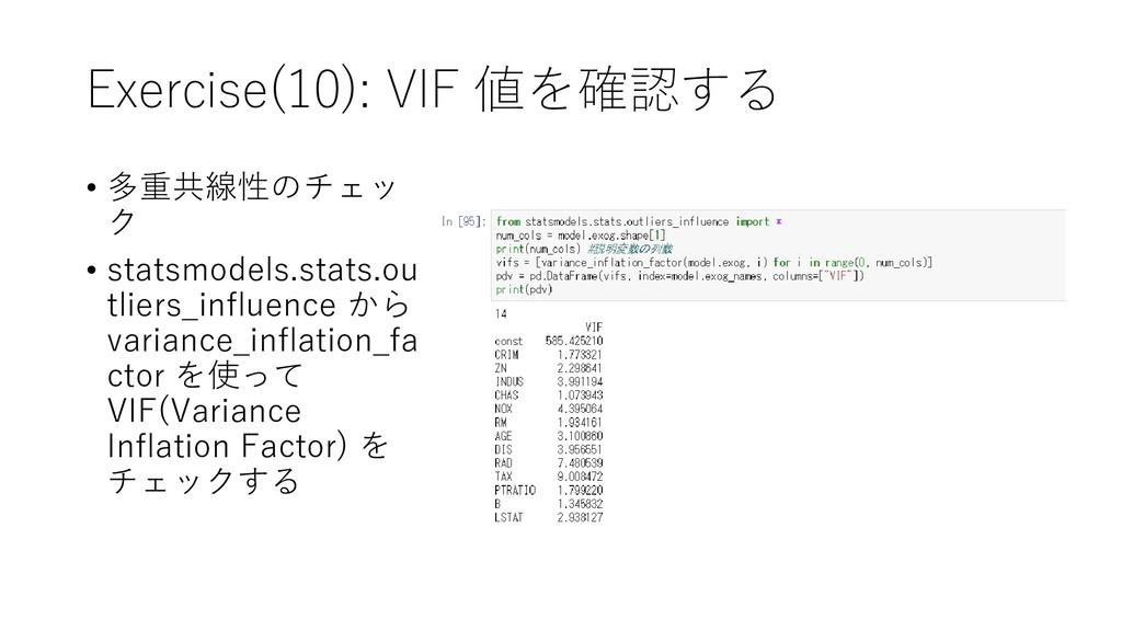 Exercise(10): VIF 値を確認する • 多重共線性のチェッ ク • statsm...