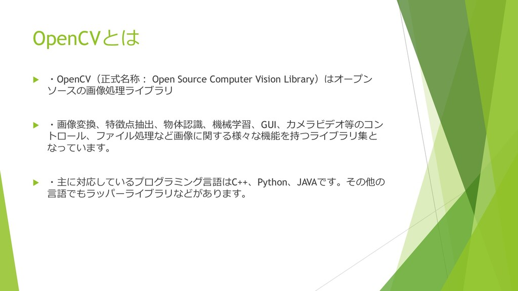 OpenCVとは  ・OpenCV(正式名称: Open Source Computer V...