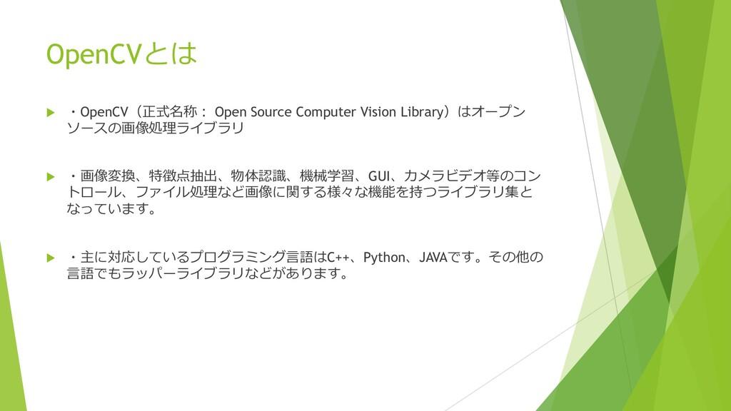 OpenCVとは  ・OpenCV(正式名称: Open Source Computer V...