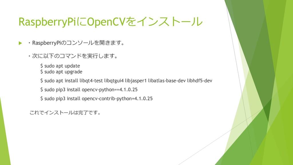 RaspberryPiにOpenCVをインストール  ・RaspberryPiのコンソールを...