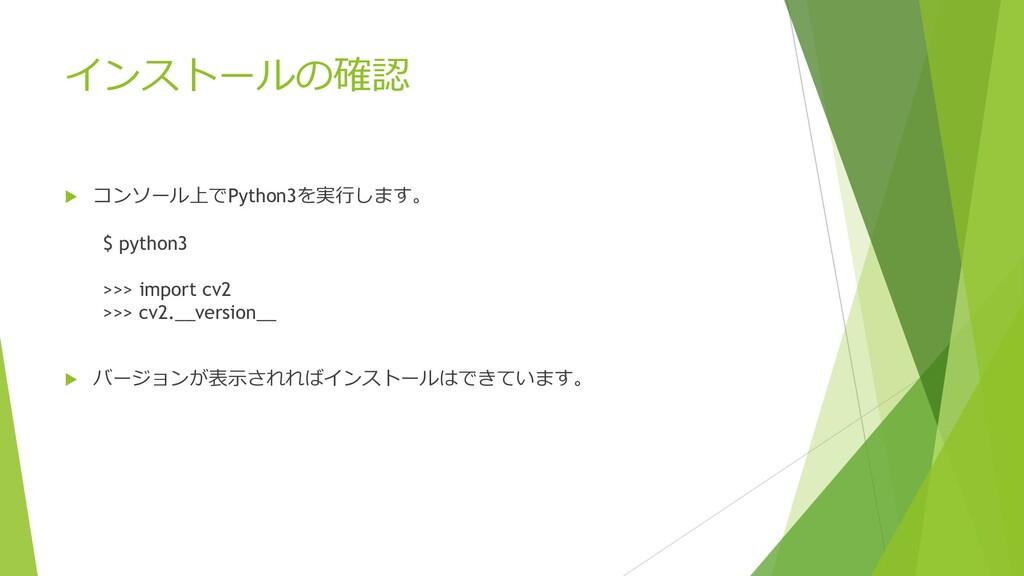 インストールの確認  コンソール上でPython3を実行します。 $ python3 >>>...