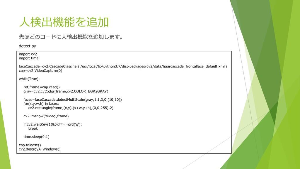 人検出機能を追加 先ほどのコードに人検出機能を追加します。 detect.py import ...
