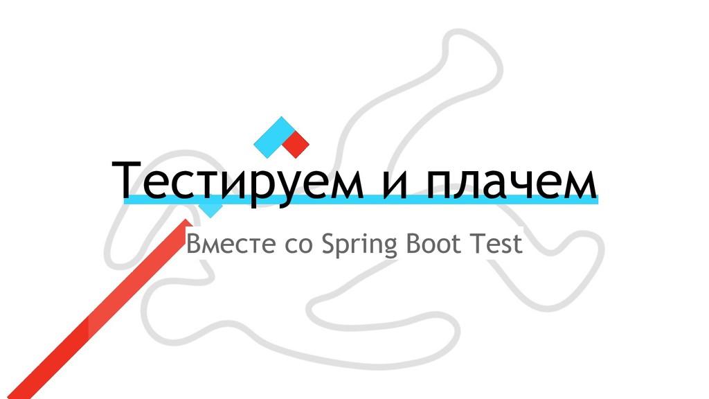 Тестируем и плачем Вместе со Spring Boot Test