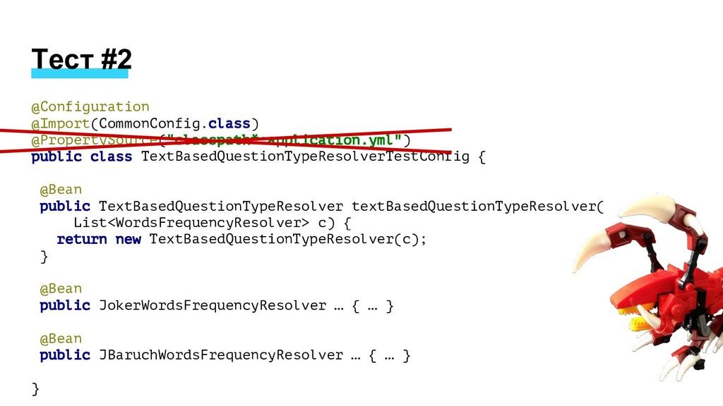 @Configuration @Import(CommonConfig.class) @Pro...
