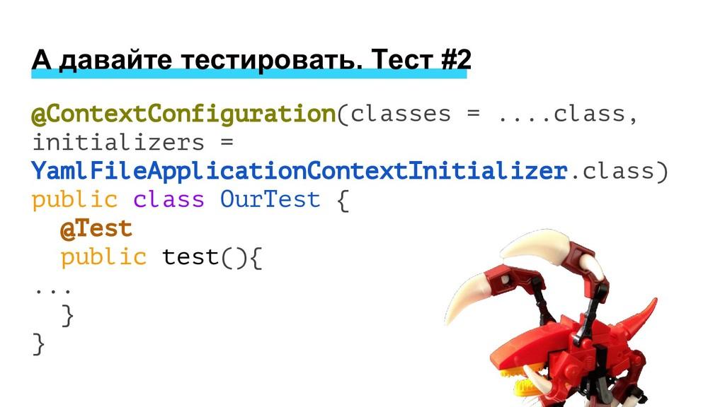 @ContextConfiguration(classes = ....class, init...