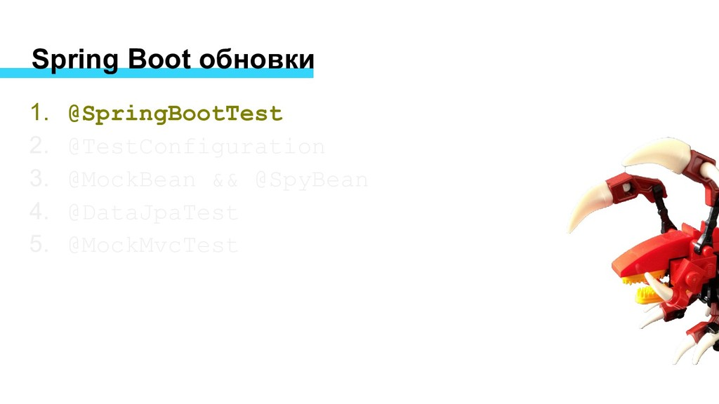 Spring Boot обновки 1. @SpringBootTest 2. @Test...