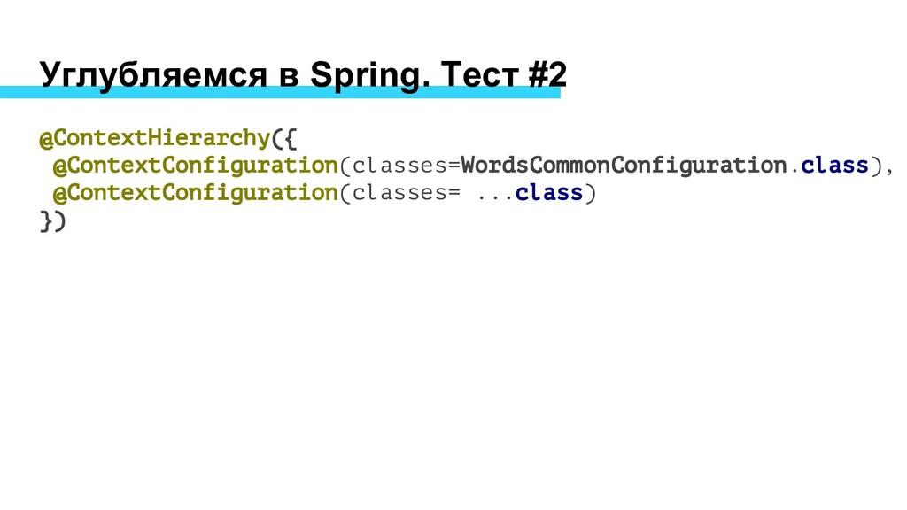 Углубляемся в Spring. Тест #2 @ContextHierarchy...