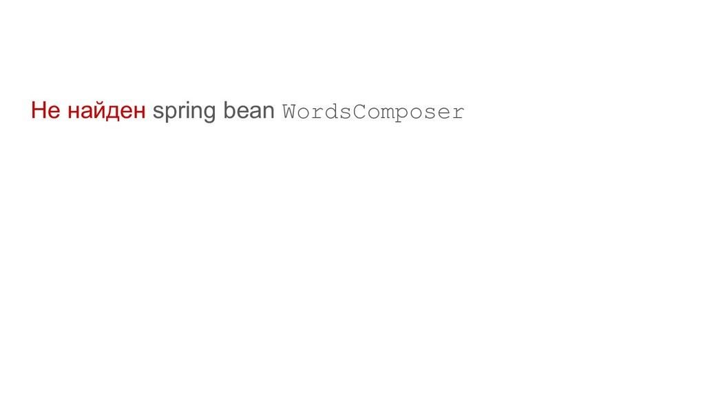 Не найден spring bean WordsComposer