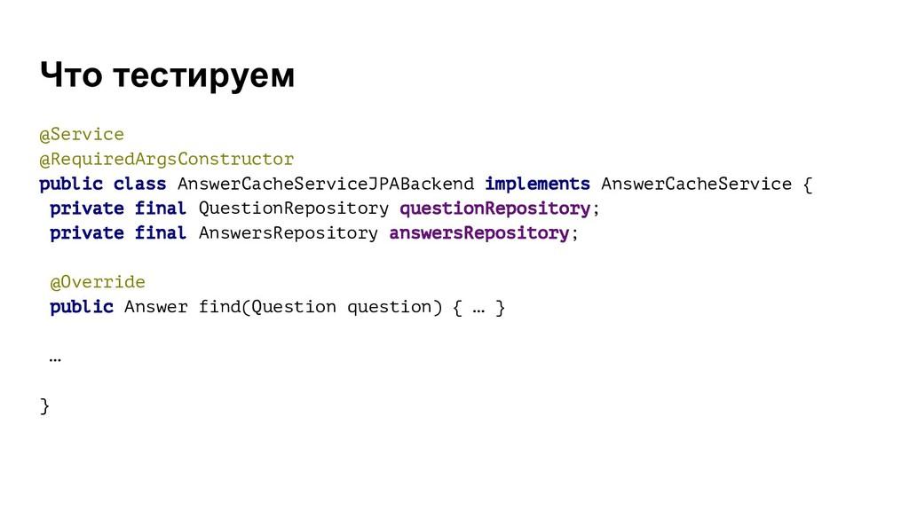 Что тестируем @Service @RequiredArgsConstructor...