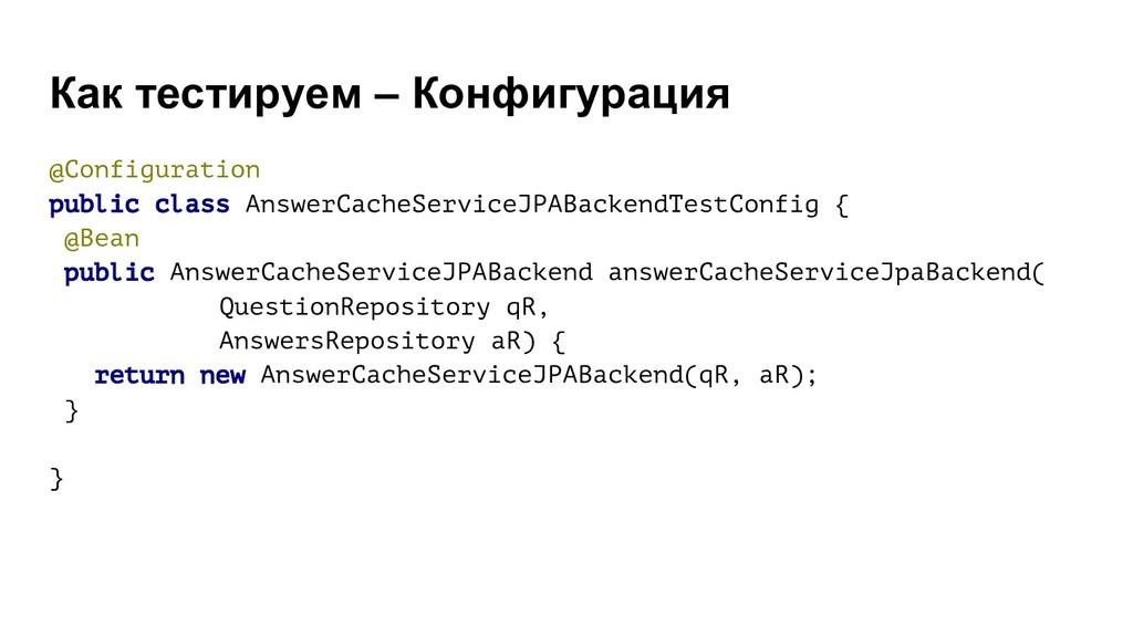 Как тестируем – Конфигурация @Configuration pub...