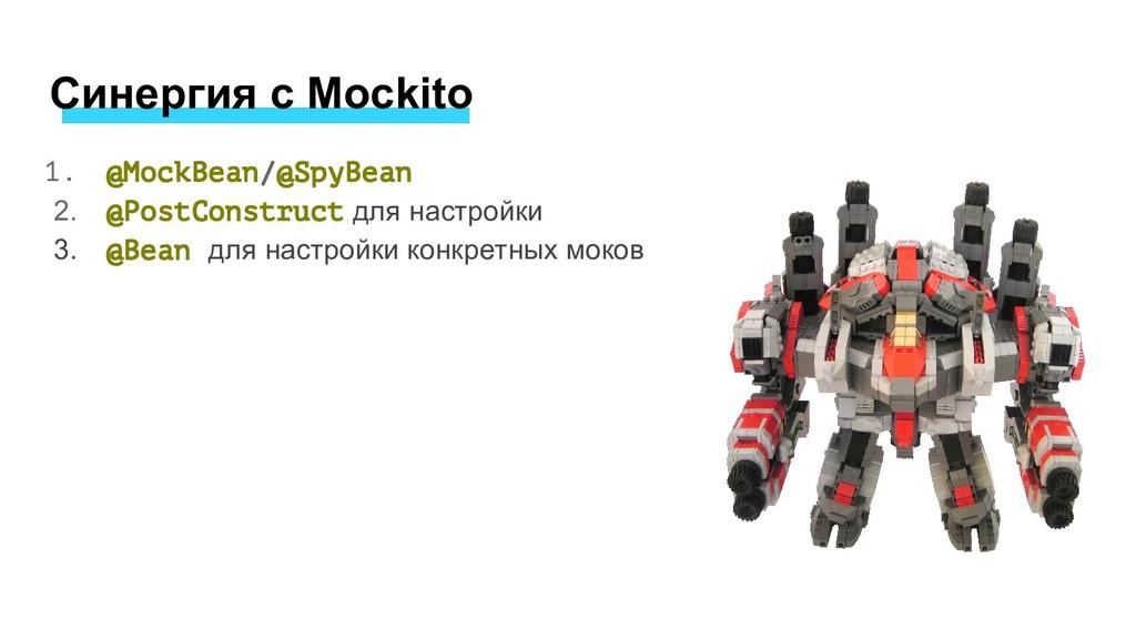 Синергия с Mockito 1. @MockBean/@SpyBean 2. @Po...