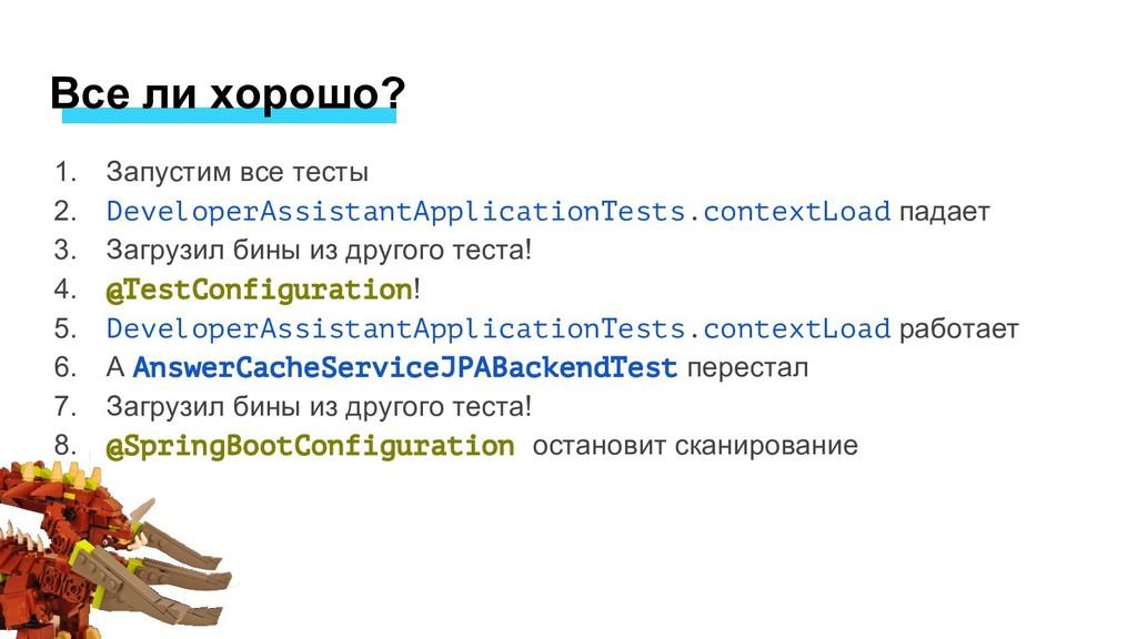 1. Запустим все тесты 2. DeveloperAssistantAppl...
