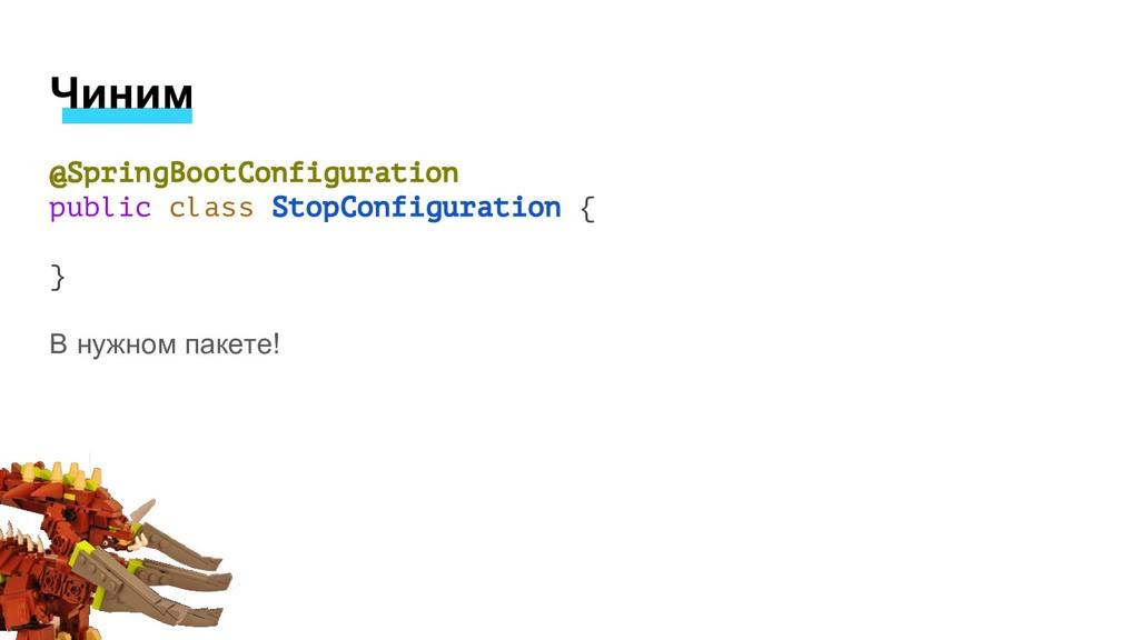 @SpringBootConfiguration public class StopConfi...