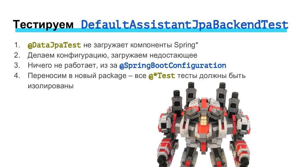 Тестируем DefaultAssistantJpaBackendTest 1. @Da...