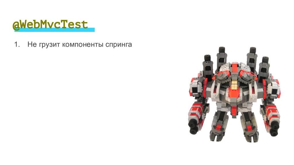 @WebMvcTest 1. Не грузит компоненты спринга
