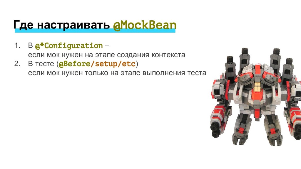 Где настраивать @MockBean 1. В @*Configuration ...