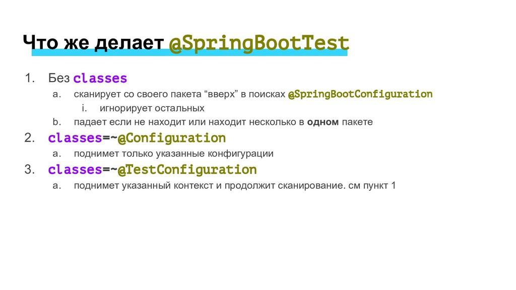Что же делает @SpringBootTest 1. Без classes a....
