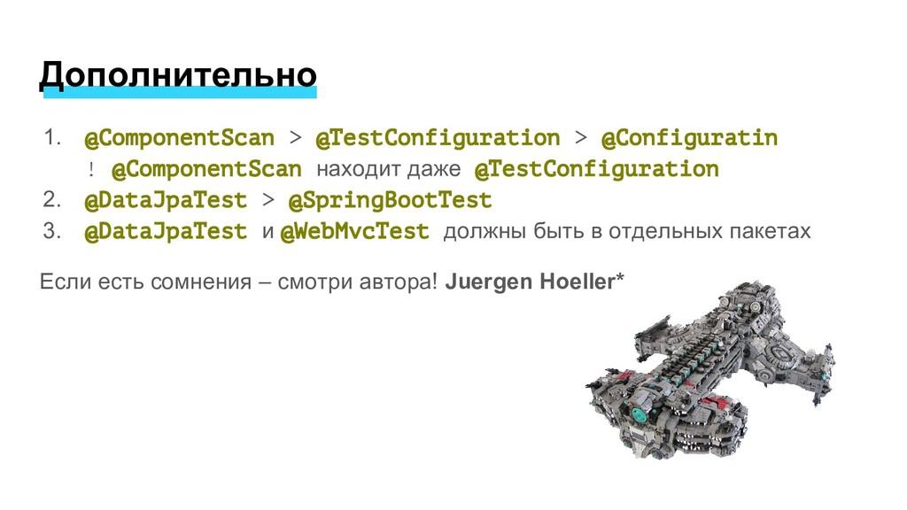 1. @ComponentScan > @TestConfiguration > @Confi...