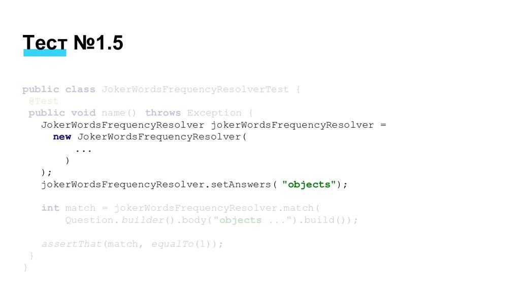 Тест №1.5 public class JokerWordsFrequencyResol...