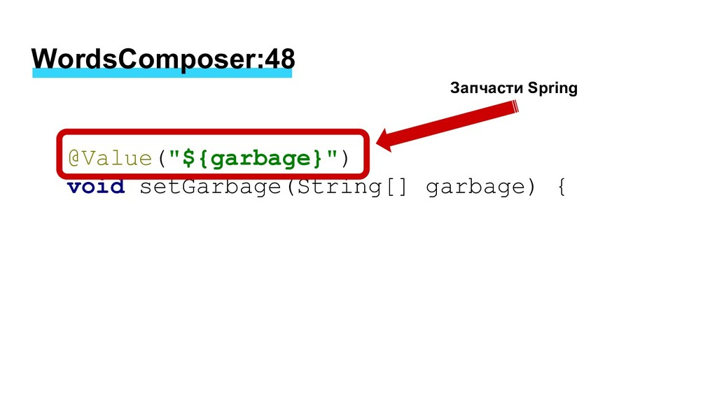 "WordsComposer:48 @Value(""${garbage}"") void setG..."