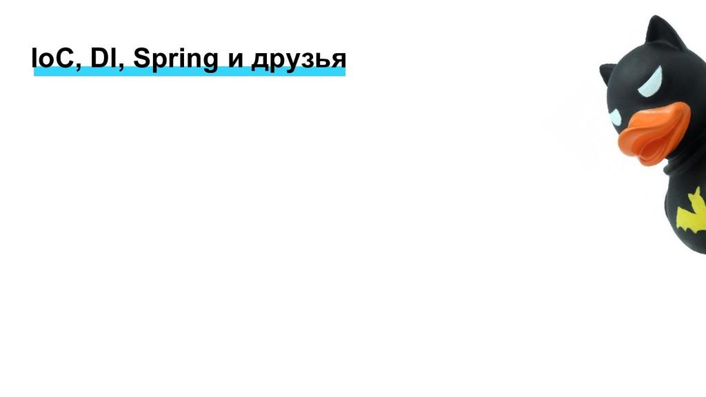 IoC, DI, Spring и друзья