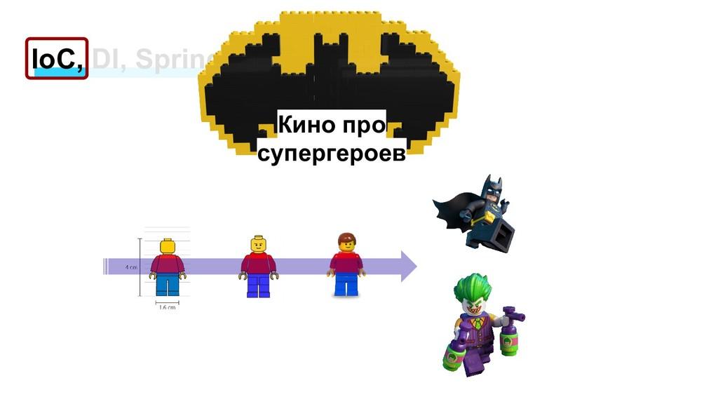 IoC, DI, Spring и друзья Кино про супергероев