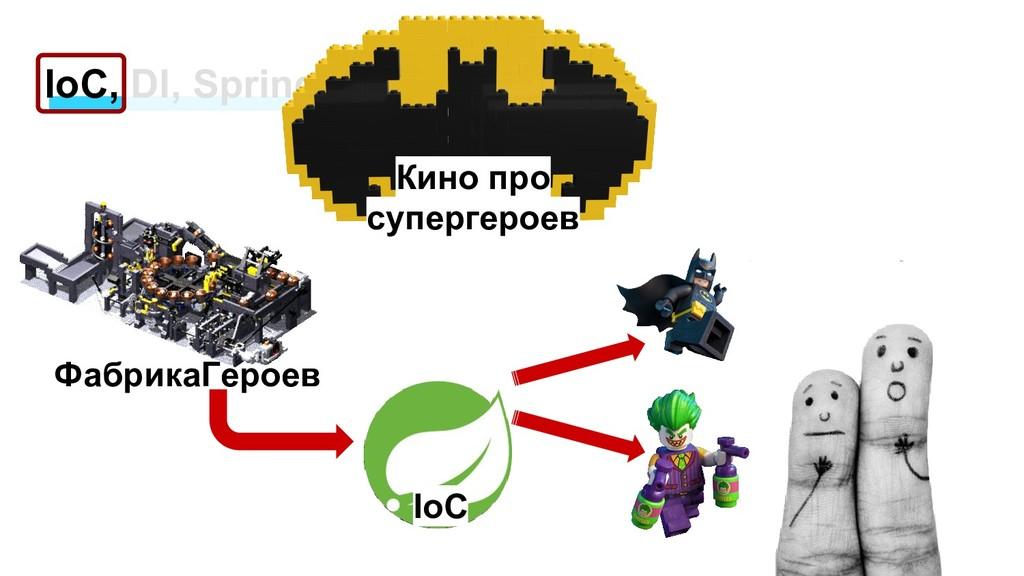 ФабрикаГероев IoC, DI, Spring и друзья Кино про...