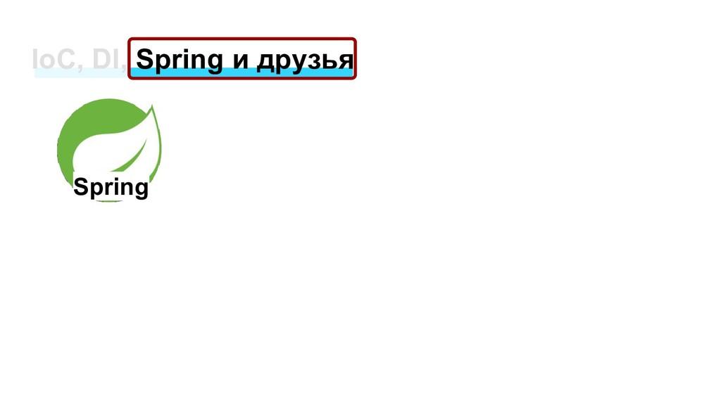 IoC, DI, Spring и друзья Spring
