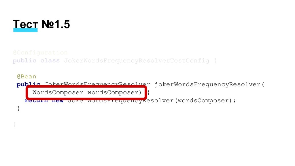Тест №1.5 @Configuration public class JokerWord...