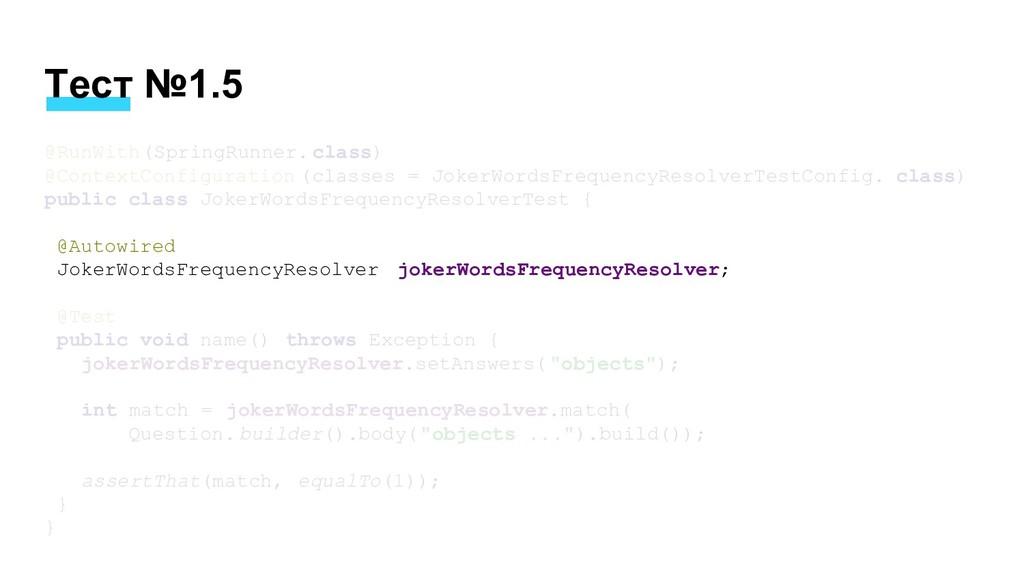 Тест №1.5 @RunWith(SpringRunner. class) @Contex...
