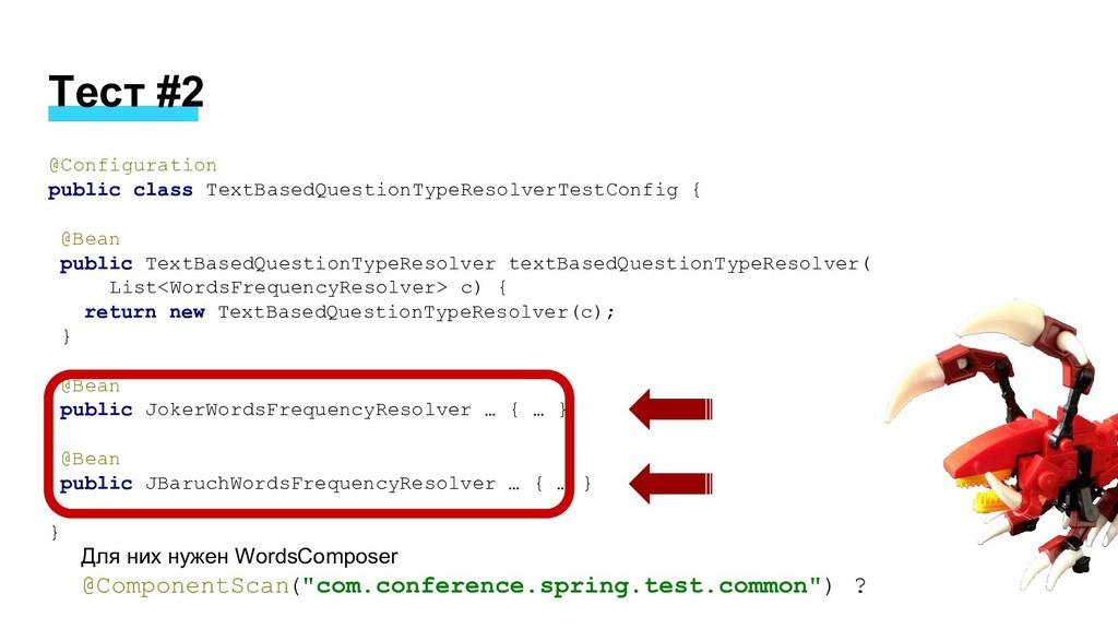 @Configuration public class TextBasedQuestionTy...