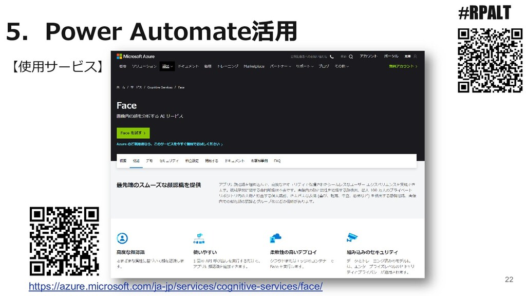 22 #RPALT 【使用サービス】 5.Power Automate活用 https://a...