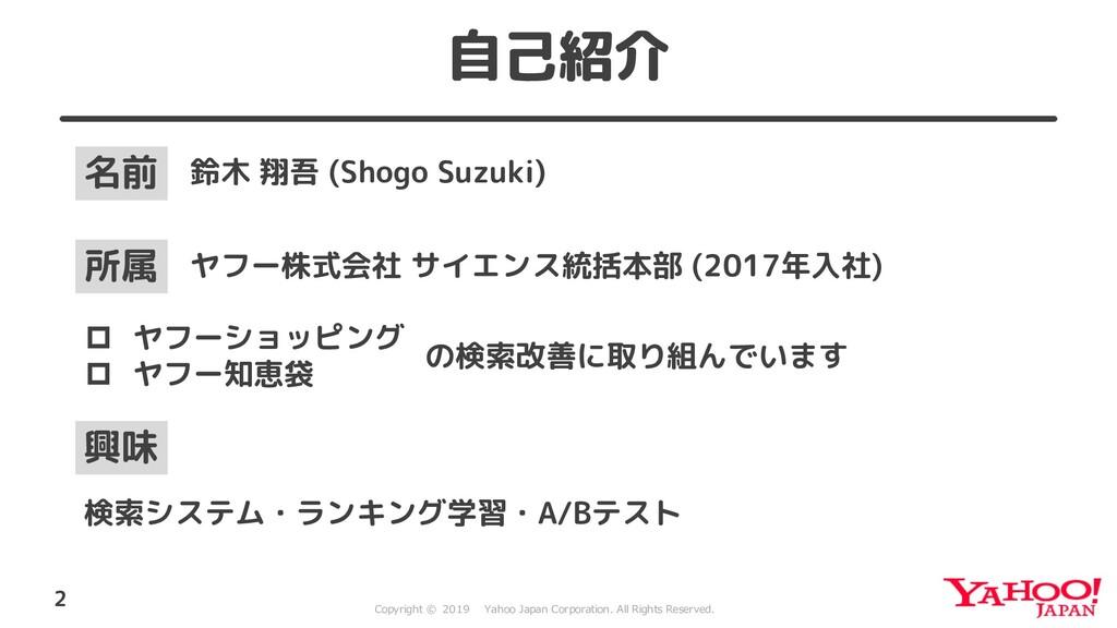 12 . 11 2 0 1 21 .10 . 自己紹介 2 名前 鈴木 翔吾 (Shogo S...