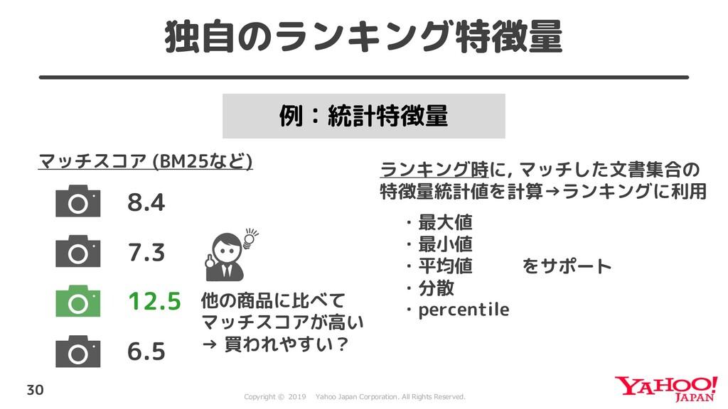 12 . 11 2 0 1 21 .10 . 独自のランキング特徴量 30 例:統計特徴量 マ...