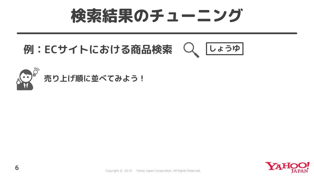 12 . 11 2 0 1 21 .10 . 検索結果のチューニング 6 例:ECサイトにおけ...