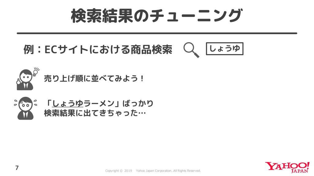 12 . 11 2 0 1 21 .10 . 検索結果のチューニング 7 例:ECサイトにおけ...