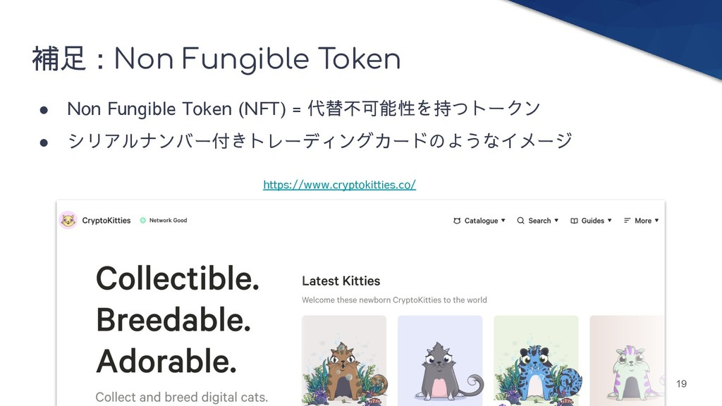 補足 : Non Fungible Token ● Non Fungible Token (N...