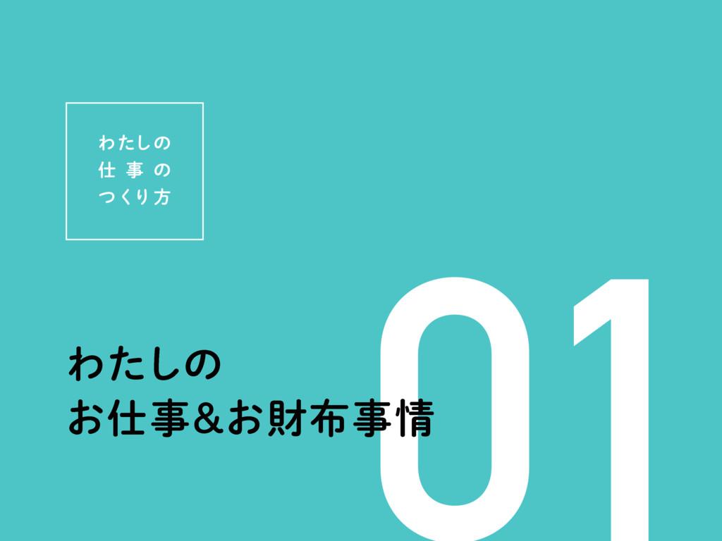 01 Θͨ͠ͷ ͓ˍ͓ࡒ Θͨ͠ͷ   ͷ ͭ͘Γํ