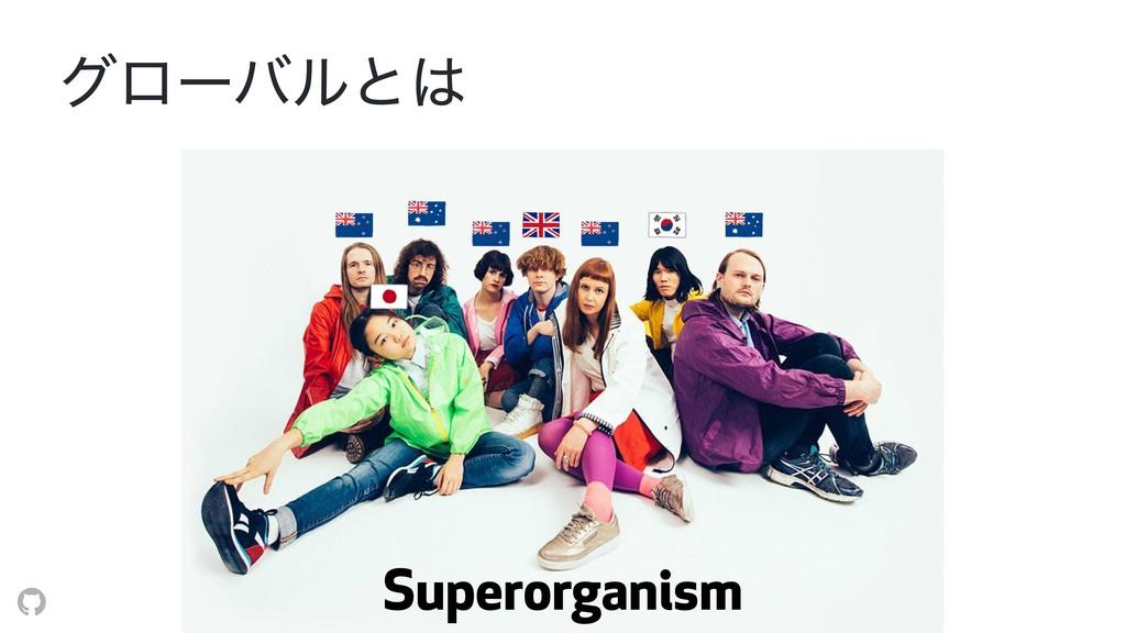 άϩʔόϧͱ Superorganism