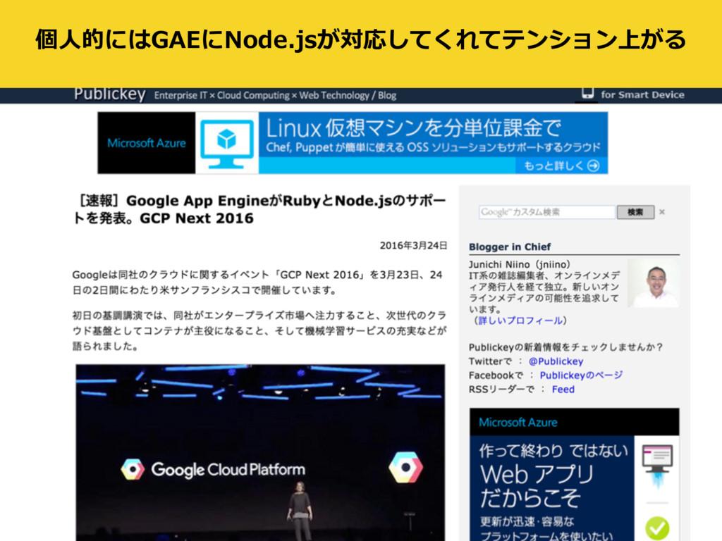 個⼈的にはGAEにNode.jsが対応してくれてテンション上がる