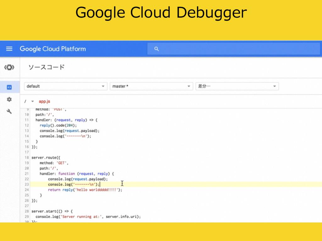 Google Cloud Debugger