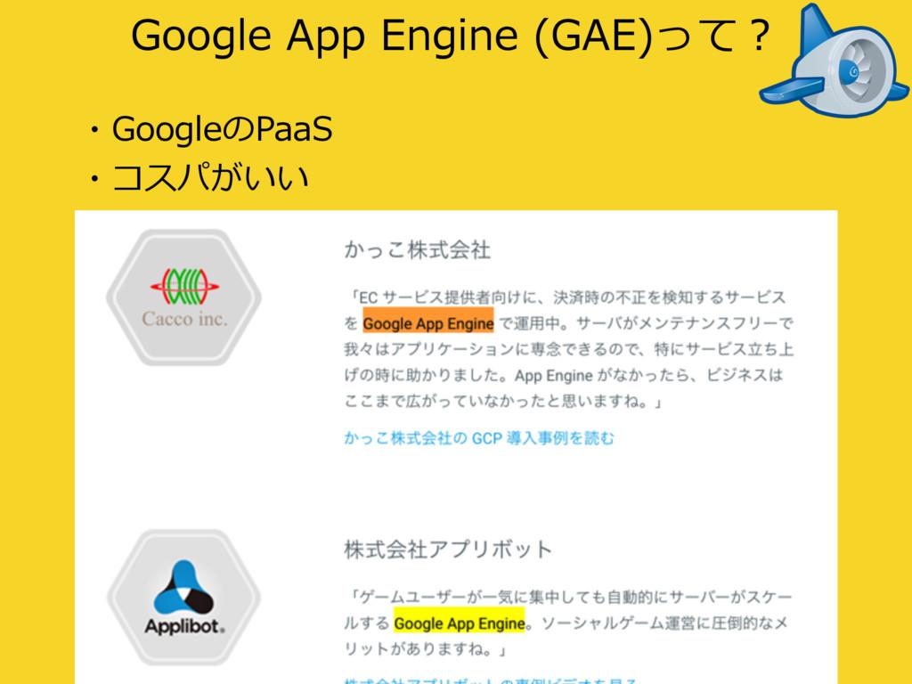 Google App Engine (GAE)って? ・GoogleのPaaS ・コスパがいい