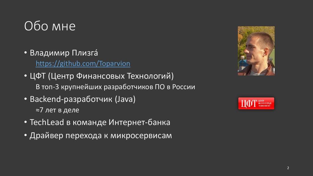 Обо мне • Владимир Плизгá https://github.com/To...