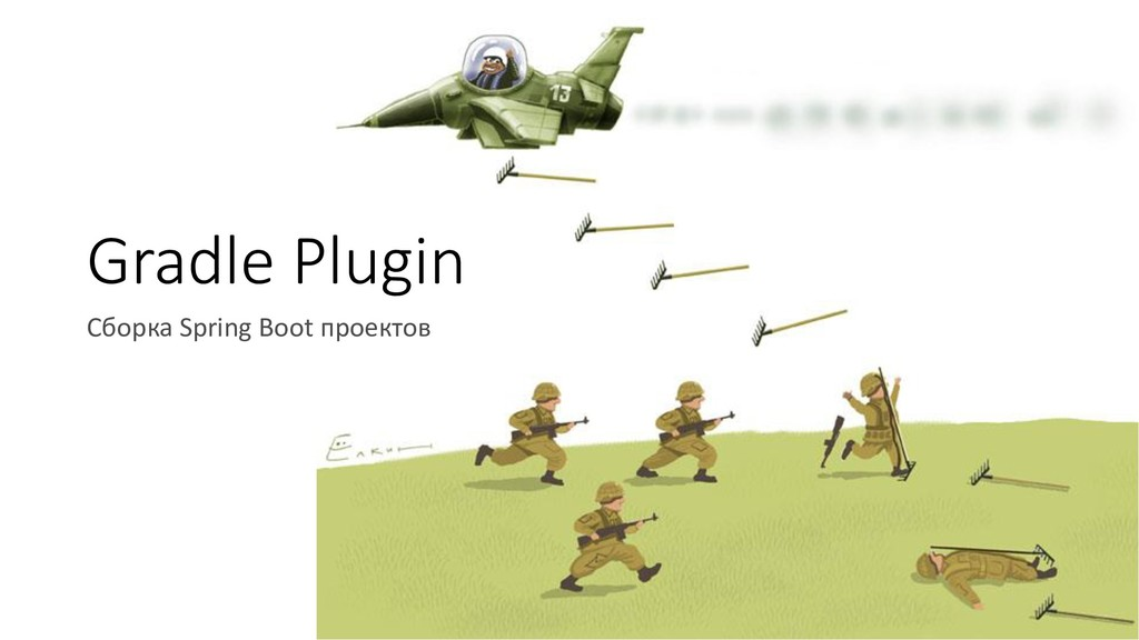 Gradle Plugin Сборка Spring Boot проектов