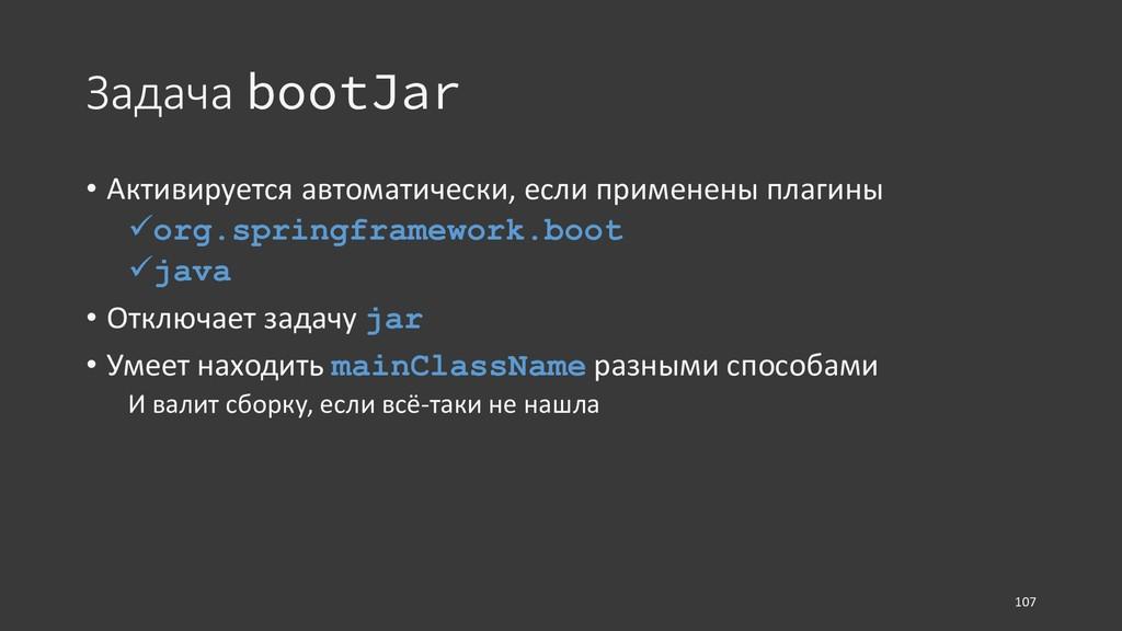 Задача bootJar • Активируется автоматически, ес...