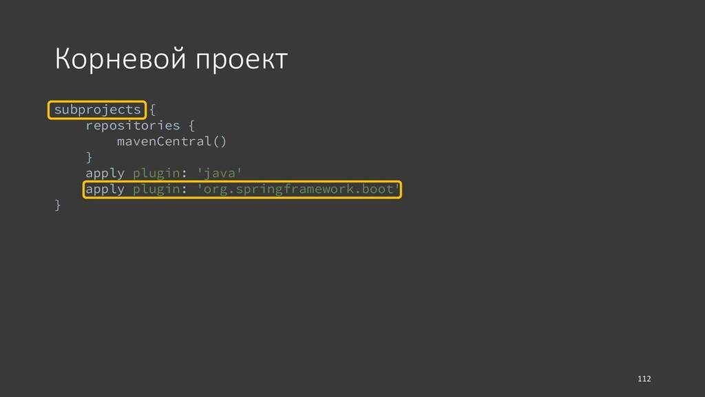 Корневой проект subprojects { repositories { ma...