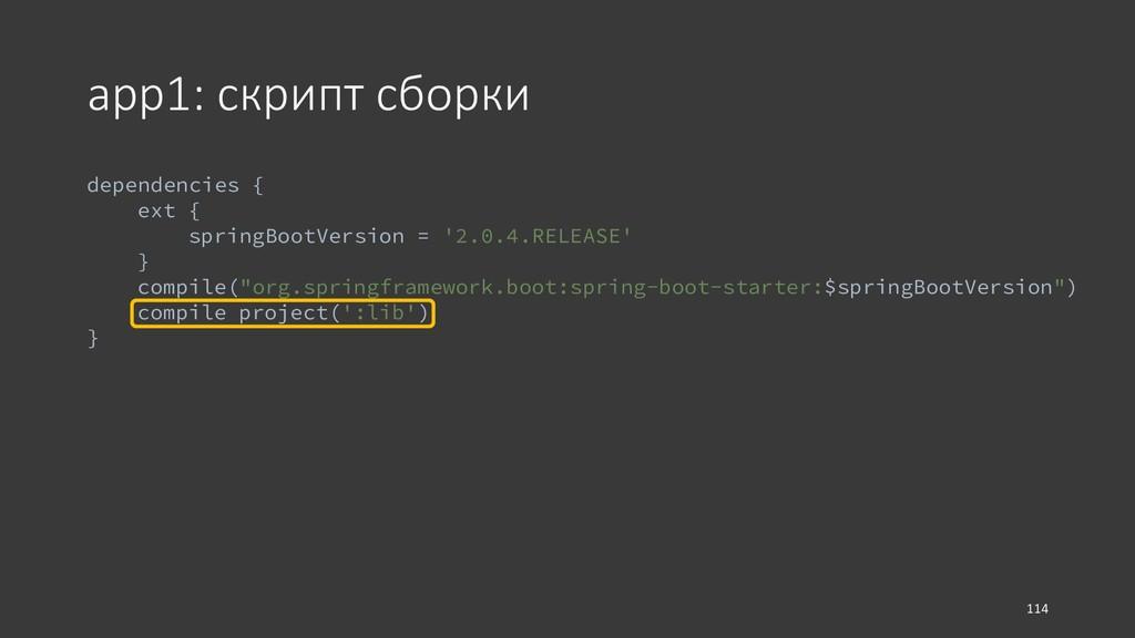 app1: скрипт сборки 114 dependencies { ext { sp...