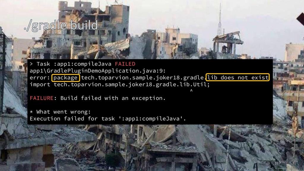 > Task :app1:compileJava FAILED app1\GradlePlug...