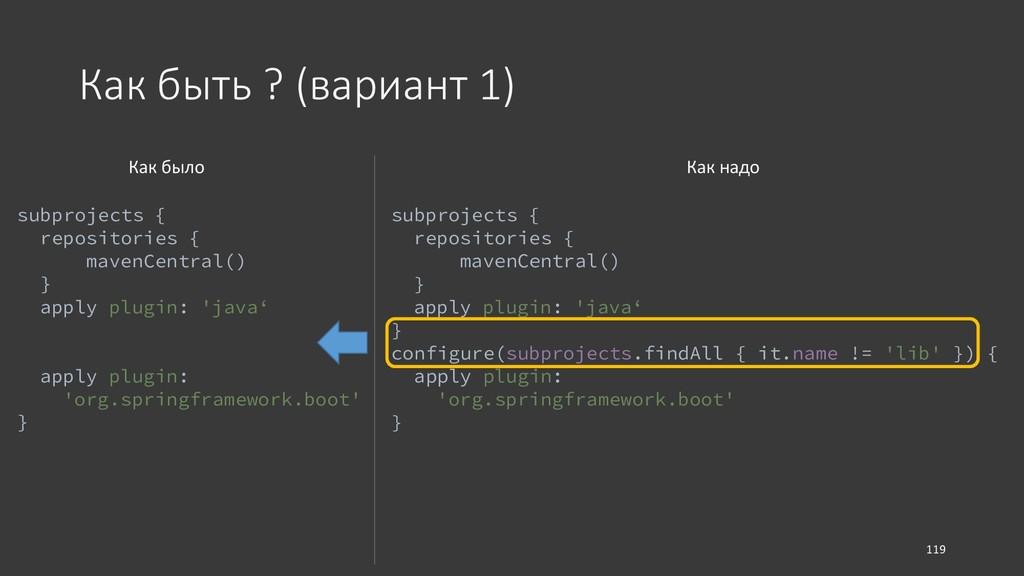 Как быть ? (вариант 1) subprojects { repositori...
